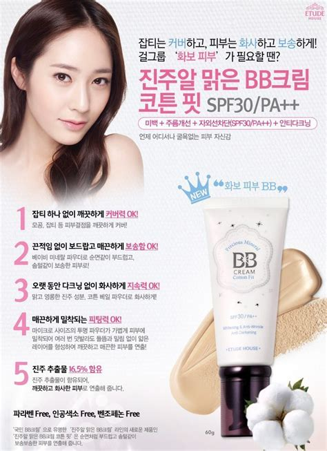 Etude House Precious Mineral Bb Cotton Fit Spf 30 Pa etude house precious mineral bb cotton fit spf 30 pa 60g