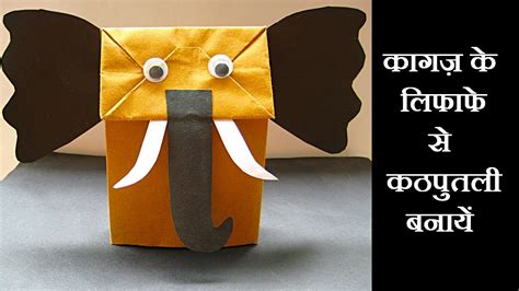 How To Make A Puppet Out Of Paper - puppets how to make puppets for by paper