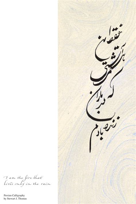 farsi tattoo design farsi world calligraphy marriage certificates