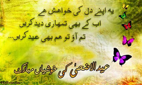 Duwa Poetry For Shadi Card by My Sweet Islam Eid Ul Adha Mubarak Ecards Eid Al Azha