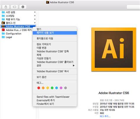 adobe illustrator cs6 for mac crack adobe illustrator cs6 mac os lolilit