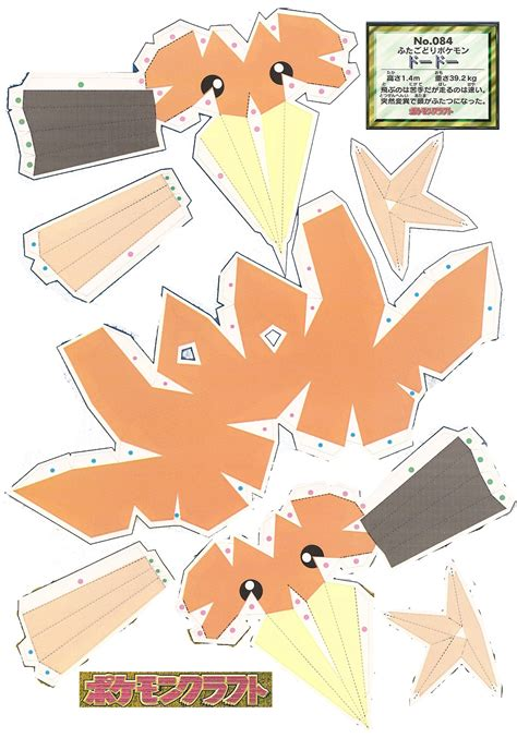 What Is Paper Craft - papercraft eevee images images