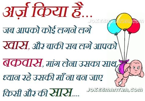 funny sayari funny images with jokes in hindi new calendar template site