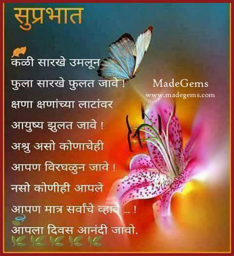 wallpaper whatsapp msg gud morning sms marathi impremedia net
