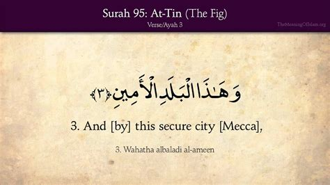 quran  surah  tin  fig arabic  english