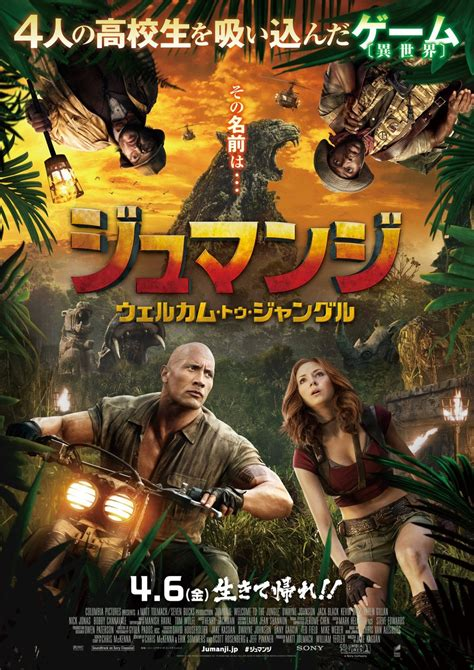 Dvd My Date With A Vire 1 jumanji welcome to the jungle dvd release date redbox netflix itunes
