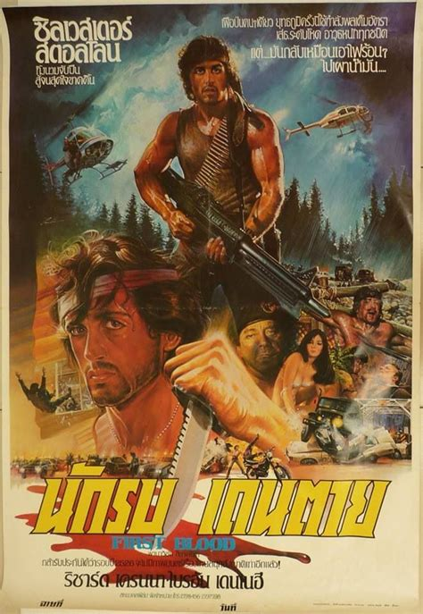 film online rambo 1 hd rambo first blood style a thailand poster movie
