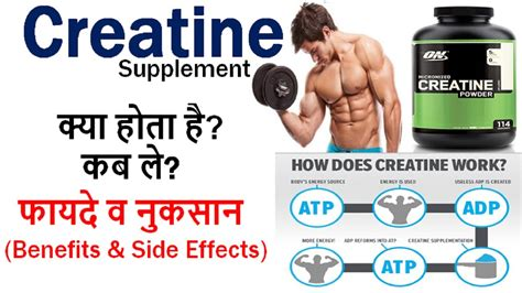 creatine effects creatine supplement details in use benefits and