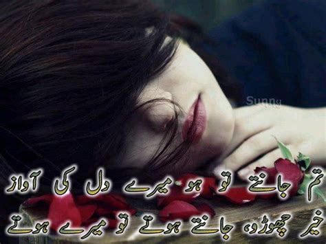 poetry romantic lovely urdu shayari ghazals baby  photo wallpapers calendar