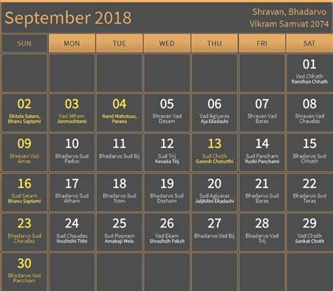 Calendar 2018 Hindu Tithi Hindu Calendar 2018 With Tithi In Gujarati