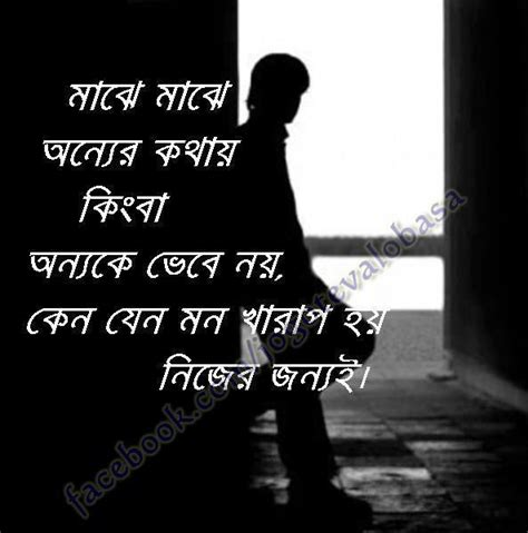 bangla quotes i m so lonely