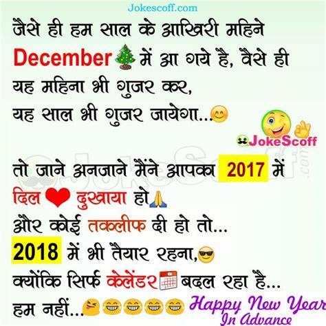 hindi jokes  jokes   advance happy  year