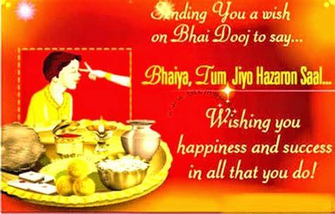 bhaubeej bhai dooj  sms  hindi marathi english message wishes  wallpaper image