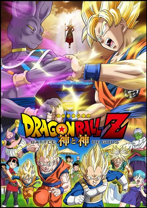 battle of gods z battle of gods trailer reactor