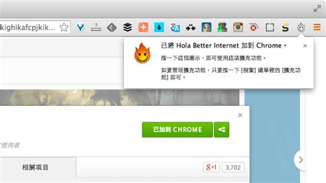 hola better android hola better 破解 地區限制 存取被封鎖 無法開啟瀏覽的網站