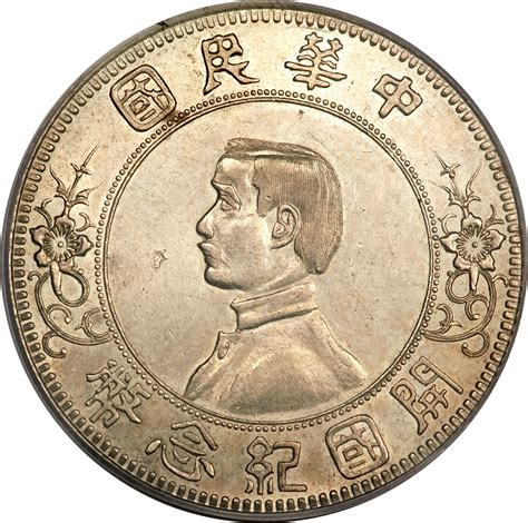 1 dollar china yuan 1 yuan 1 dollar sun yat sen china republic numista