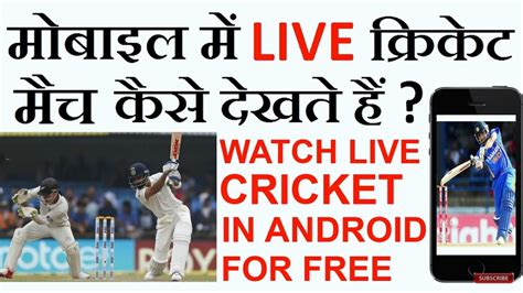 watch live football online for free watch live football and cricket streaming free india vs