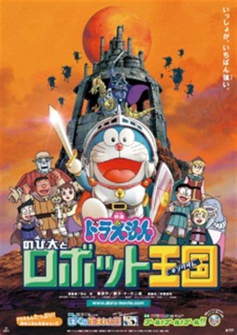 doraemon anime episode list doraemon 23 nobita to robot kingdom myanimelist net