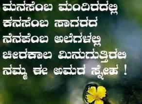 Letter Whatsapp Status Search Results For Kannada Status Calendar 2015