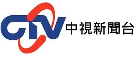 線上看 中視新聞台網路直播 台灣電視實況轉播 ctv news live 電視超人線上看