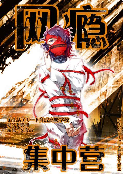 Anime Evil Or Live Trailer Evil Or Live Trailer Da Surpresa Da Temporada Otakupt