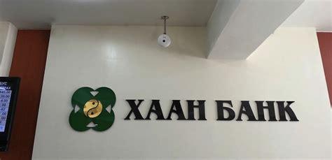 sistema filiali khan bank garantisce la sicurezza della propria rete di