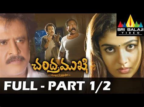 film mika full movie part 1 download chandramukhi telugu full movie part 1 2