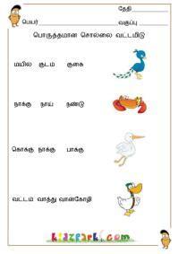 tamil words worksheets u k g worksheets learn tamil