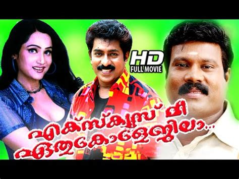 film comedy full hd malayalam full movie 2015 new releases excuse me ethu