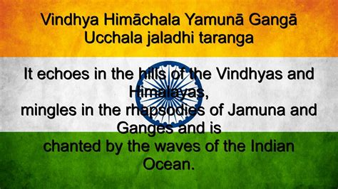 full jana gana mana lyrics in bengali jana gana mana india national anthem english lyrics