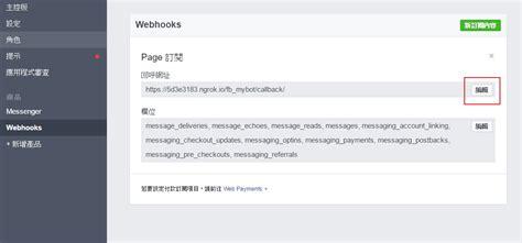 github tutorial python github twtrubiks facebook messenger bot tutorial