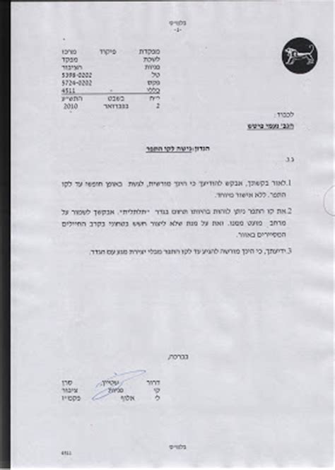 Permission Letter Of Fence Levavot