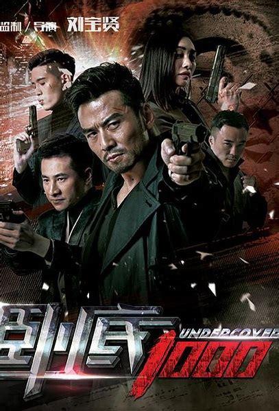 film romance china 2017 undercover 1000 2017 china film cast chinese movie