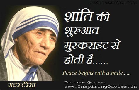 mother teresa biography in hindi download mother teresa quotes in hindi suvichar