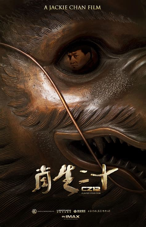 film chinese zodiac 12 chinese zodiac international trailer poster and