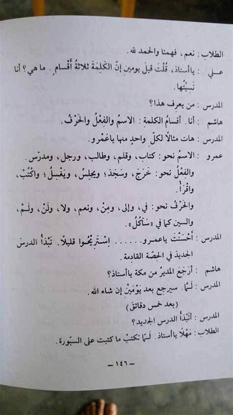 kitab bahasa arab durusul lughoh 3 jilid toko muslim title