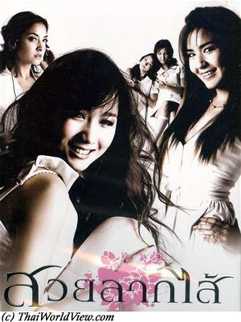 film thailand scary nurse nurses 2007 tv tv