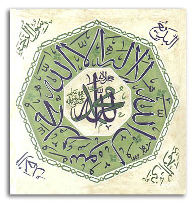 Islamic Cloth Tauhid beautiful calligraphy khattati
