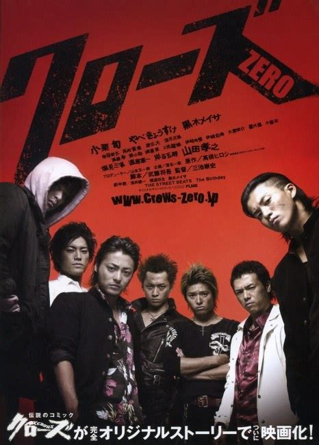 ost film genji crows zero