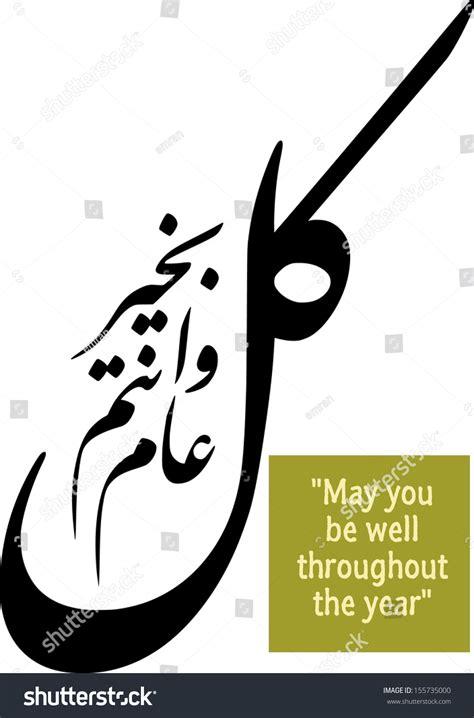 throughout the new year arabic calligraphy vectors of an eid greeting kullu am wa