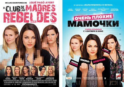filme schauen bad moms 2 bad moms der plakateur
