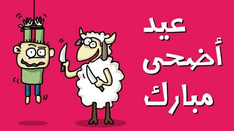 Haji Dilarang Ketawa cerpen lucu tentang idul adha artikel informasi 2013