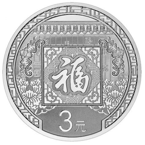 new year coins new year celebration 8 gram 3 yuan silver proof