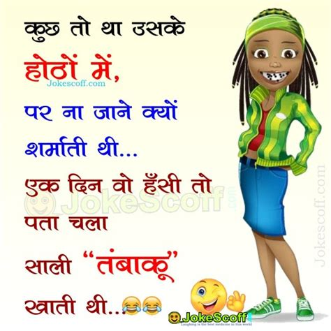 related to whatsapp jokes hindi funny whatsapp images new fashions