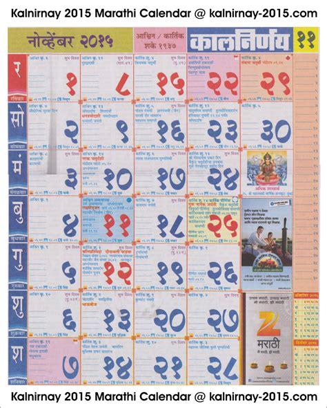 Marathi Calendar 2018 November 2018 Calendar Kalnirnay Printable Calendar 2017