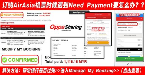 Airasia Need Payment | 订购airasia机票时候遇到need payment要怎么办 oppa sharing