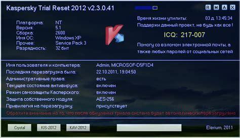 kaspersky trial resetter 2012 startimes kaspersky улиты каталог файлов ключи для касперского