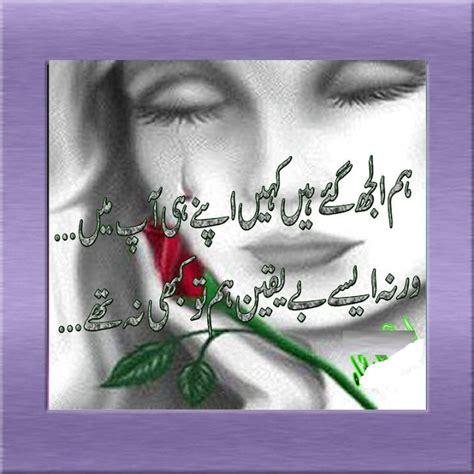 Faraza Syar I sad pics ahmed faraz poetry