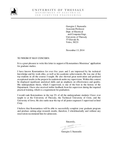 Reference Letter Aas george stamoulis recommendation letter