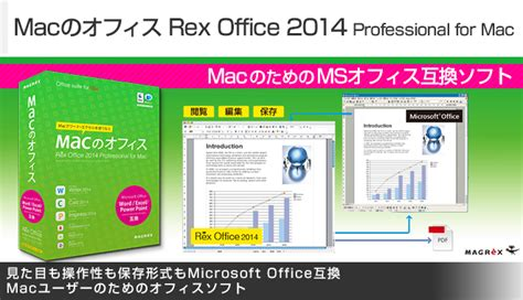 Office 2014 Mac by Macのオフィス Rex Office 2014 Professional For Mac Just Myshop
